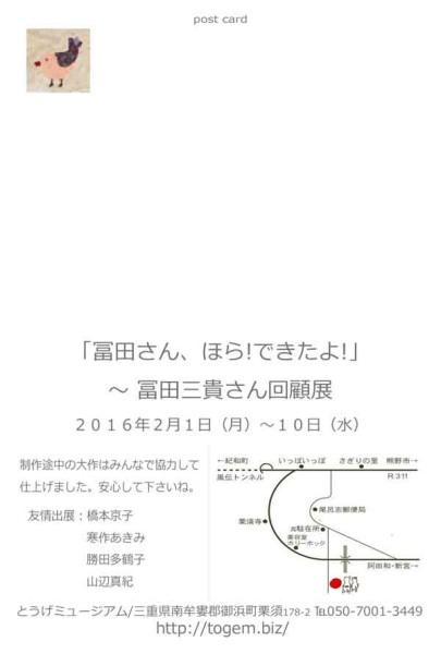 冨田三貴表-復元