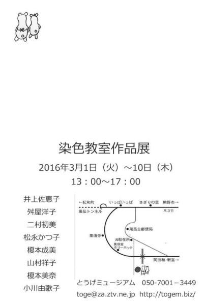2016年3月作品展表