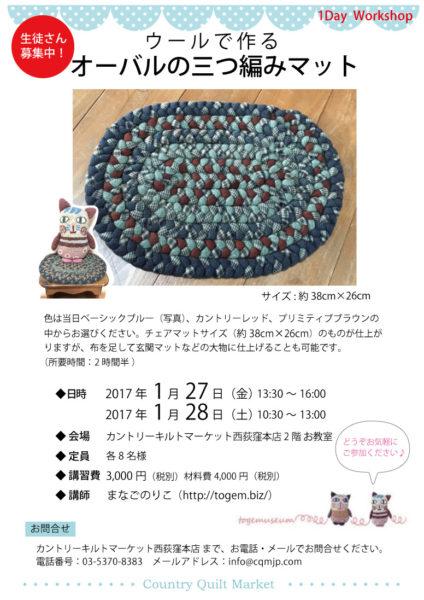 三つ編みマット講習会