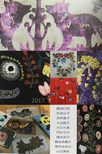 とうげミュージアム20174月展示会